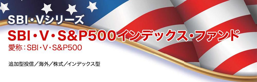 SBI・バンガード・S&P500インデックス・ファンド(愛称:SBI・バンガード・S&P500)